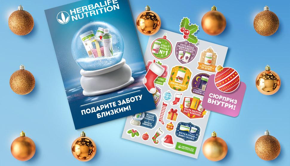 каталог продукции Гербал зима 2018-2019