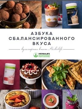 Книга репептов Гербал