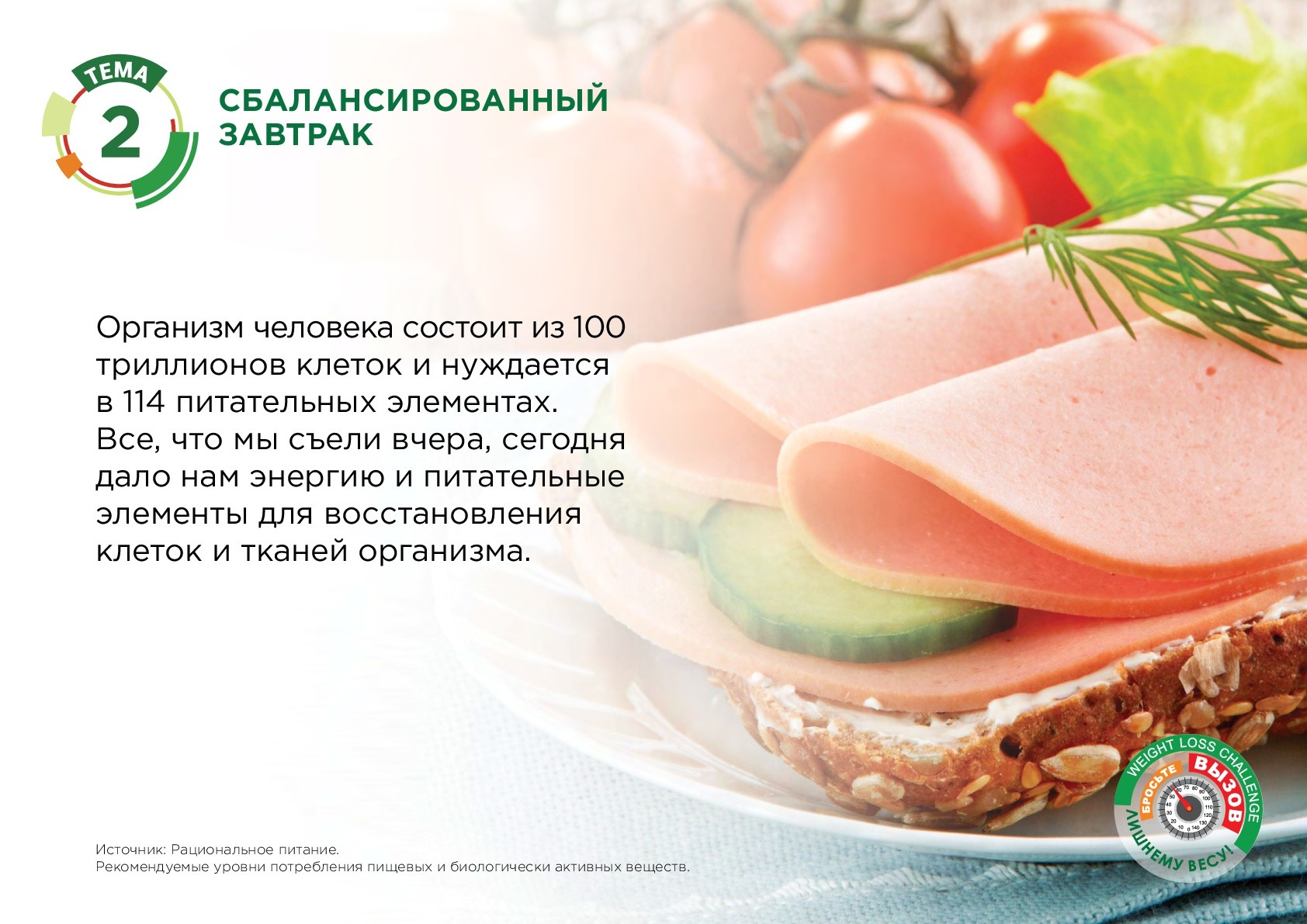 114 питательных элементах