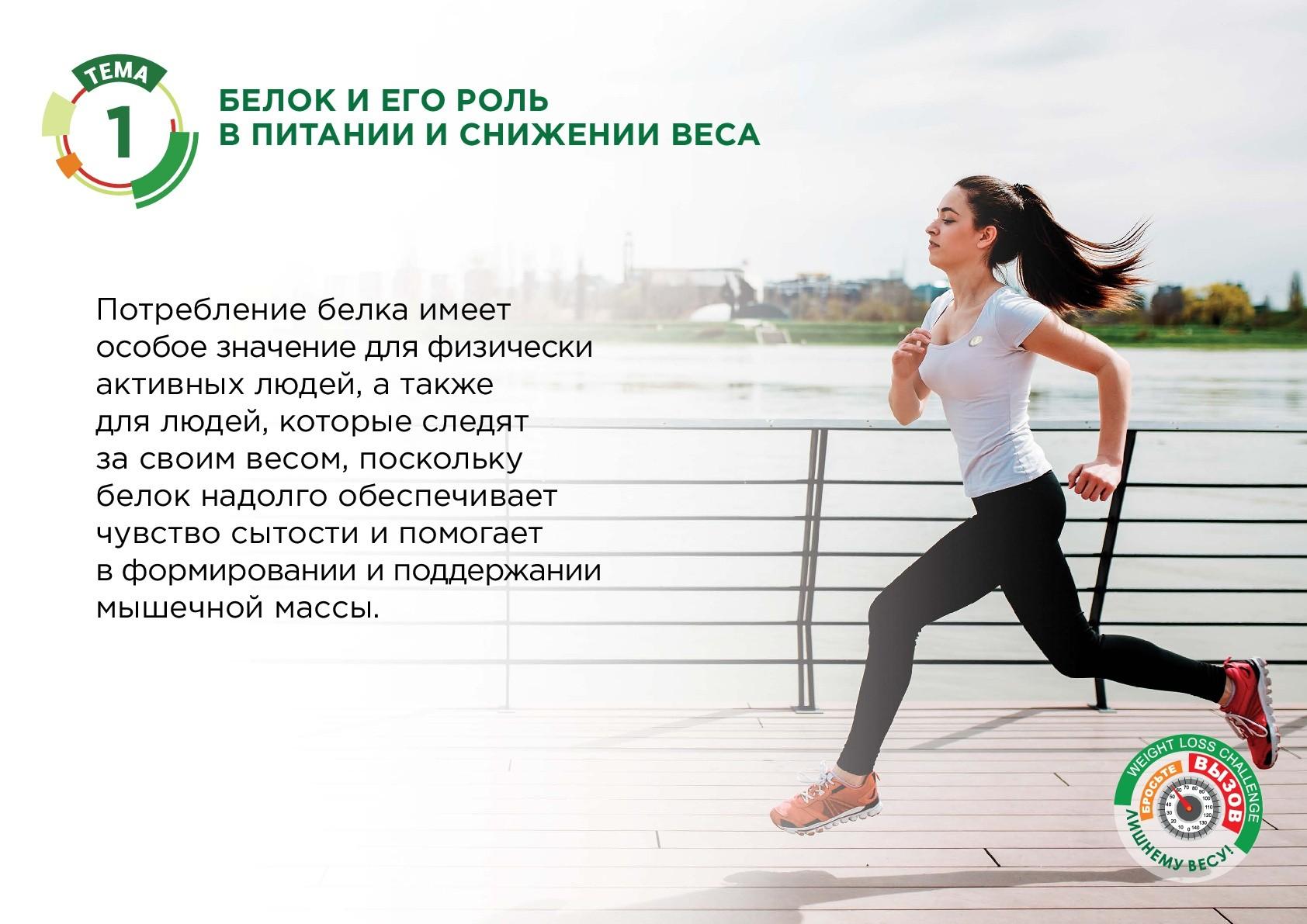 Потребление белка имеет особое значение для физически активных людей
