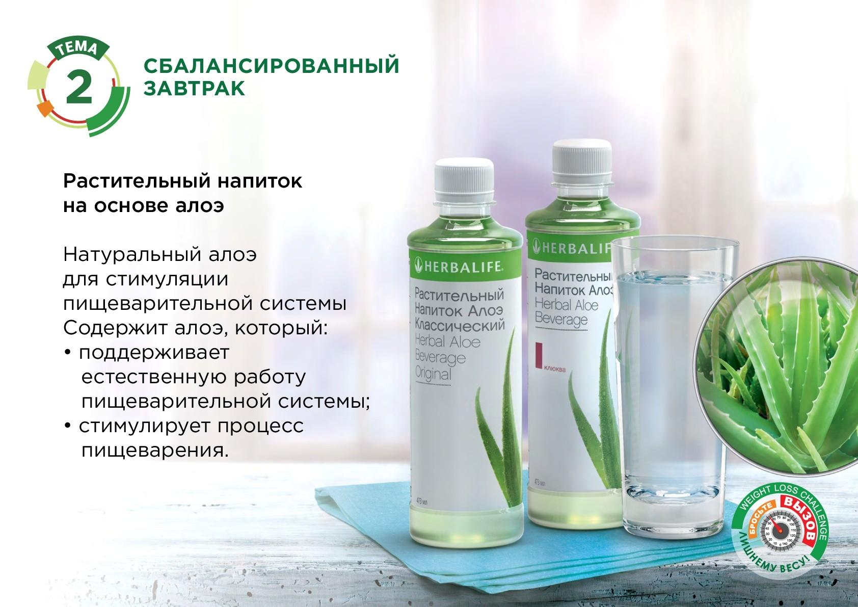 Растительный напиток на основе алоэ