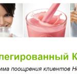 Новая Программа Привилегированного Клиента - заказ продукции Гербалайф онлайн