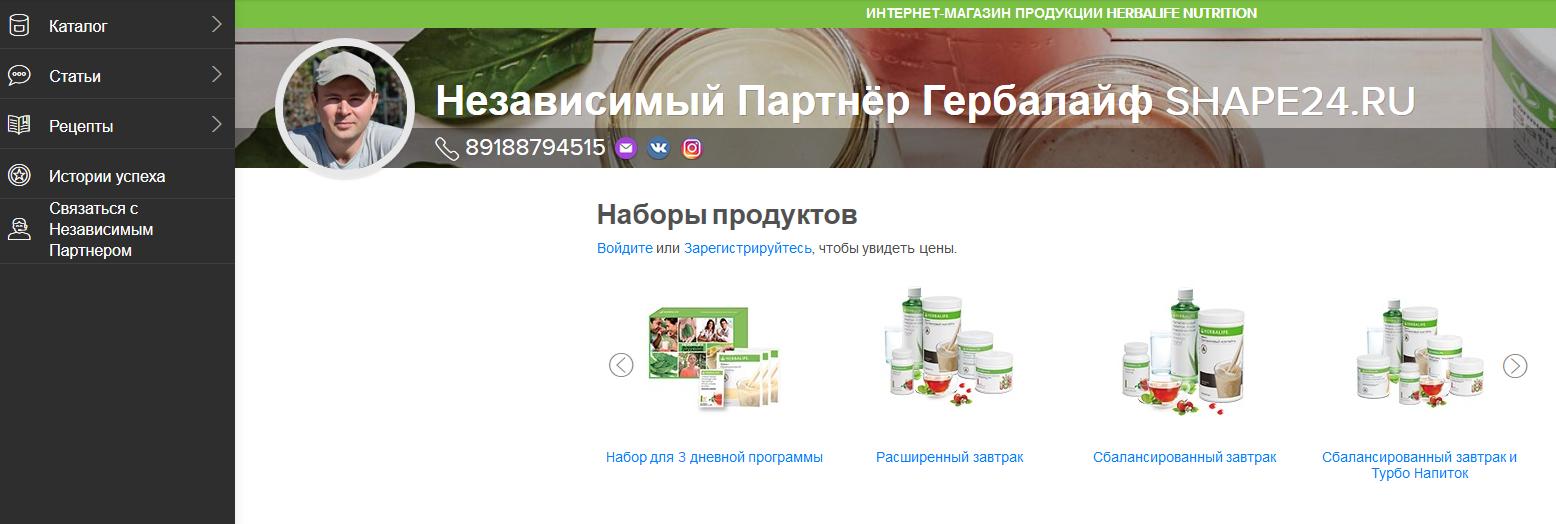интернет магазин Гербалайф yuri.GoHerbalife.com